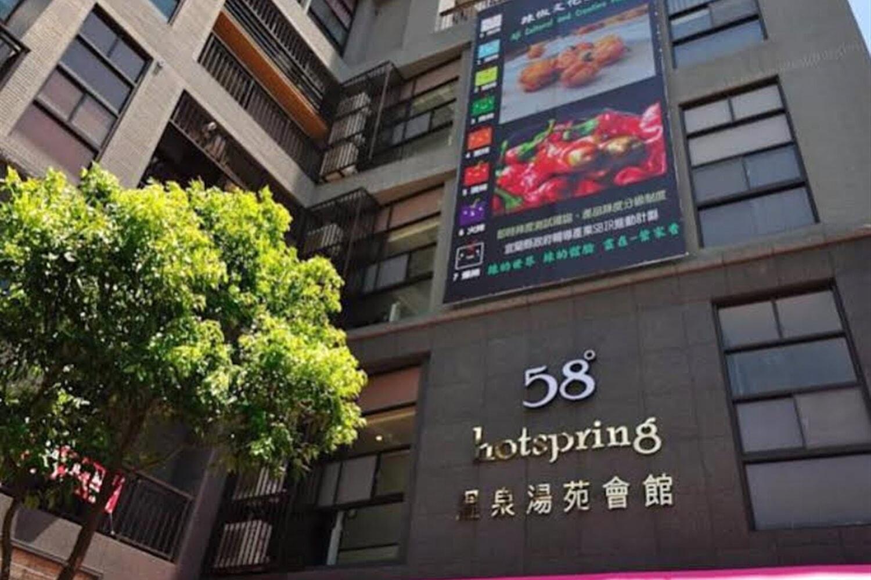 Отель 58 Hot Spring Hotel