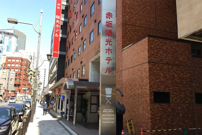Отель Akasaka Yoko Hotel