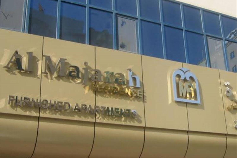 Отель Al Majarah Residence 1 Sharjah