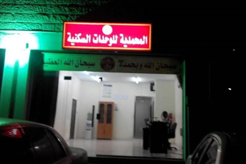 Отель Al Mohamadia 6 Apartments