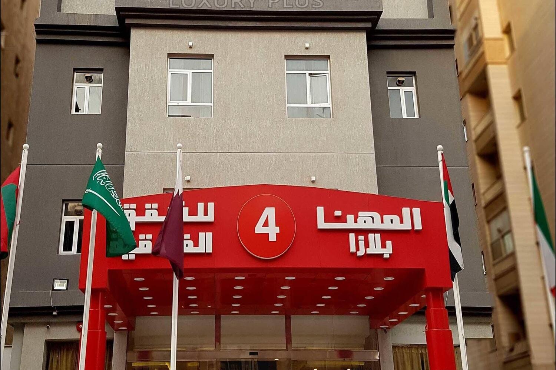 Отель Al Muhanna Plaza Luxury Plus