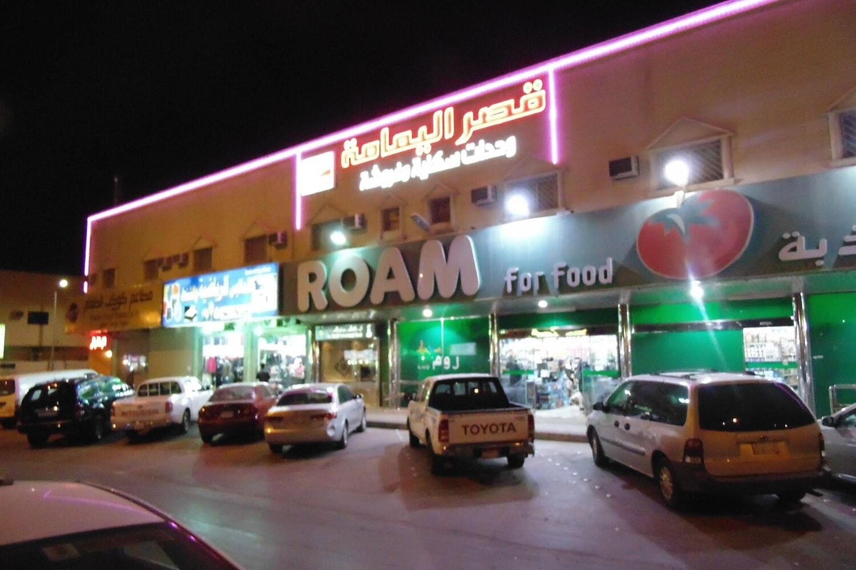 Отель Al Yamama Palace - Gurnata Branch (10)