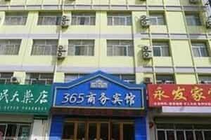 Отель 365 Business Hotel Liaocheng