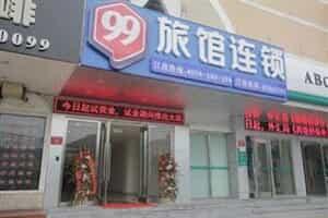 Отель 99 Hotel Tsinghua and Peking University Subway Station Branch