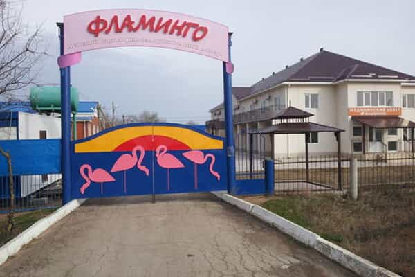 Отель Фламинго, детский санаторно-оздоровительный лагерь