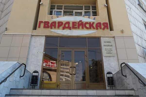 Отель Гвардейская (Казань)