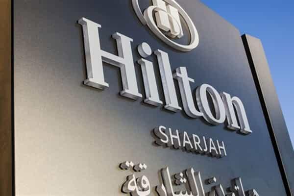 Отель Hilton Sharjah (ex Corniche Al Buhaira Hotel)