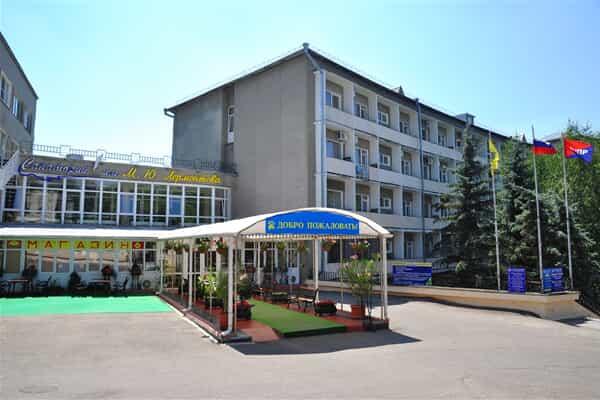 Отель им. Лермонтова (Пятигорск)