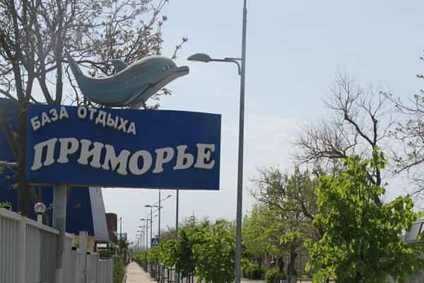 Отель База отдыха Приморье (Ейск)
