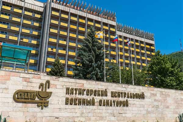 Отель Пятигорский ЦВС - Пятигорский Центральный Военный Санаторий