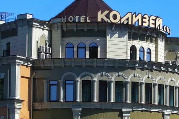Отель СПА-отель КОЛИЗЕЙ