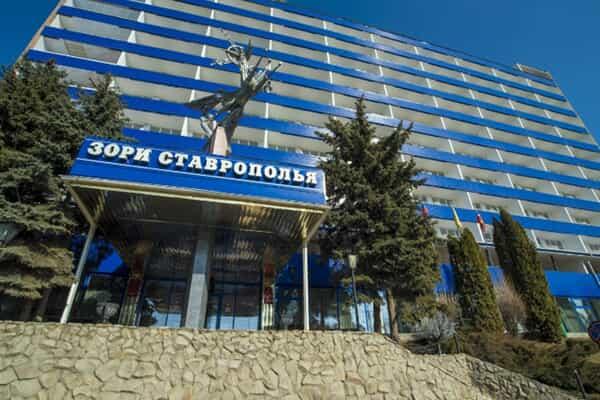 Отель Зори Ставрополья (Пятигорск)